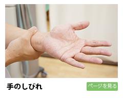 手のしびれ