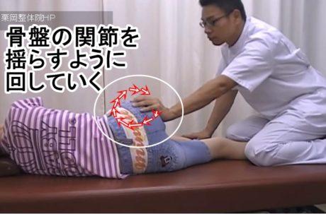 骨盤の関節を揺らす様に回す