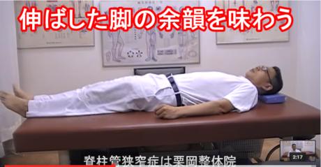 脊柱管狭窄症の運動④伸ばした脚の余韻を味わう
