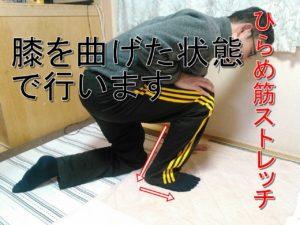 腰は前屈・股関節は屈曲・膝関節も屈曲・足関節も背屈