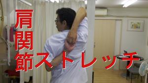 肩のストレッチ後ろ手を組む