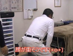 動体療法前の腰痛腰が重たい