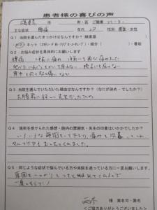 広島県からオーストラリアに向かう前に腰痛治療を受けました。