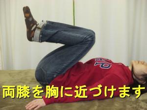 両膝を胸に近づけて腰の状態をチェックします