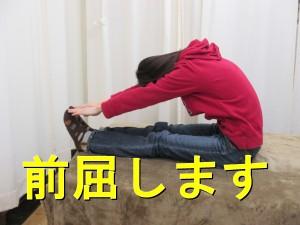 前屈した時に腰の痛みをみます