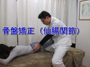 骨盤矯正仙腸関節
