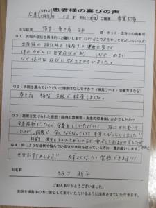 広島から里帰りで猫背矯正に来られて交野市の患者様