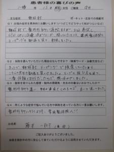 京都府八幡市の患者様 テーピングの動画を見て