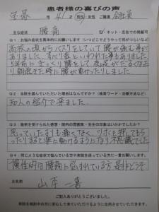 知人の紹介で宝塚市から腰痛を克服に来られました。