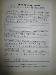 大阪市鶴見区のフィギュアスケートの練習で痛める