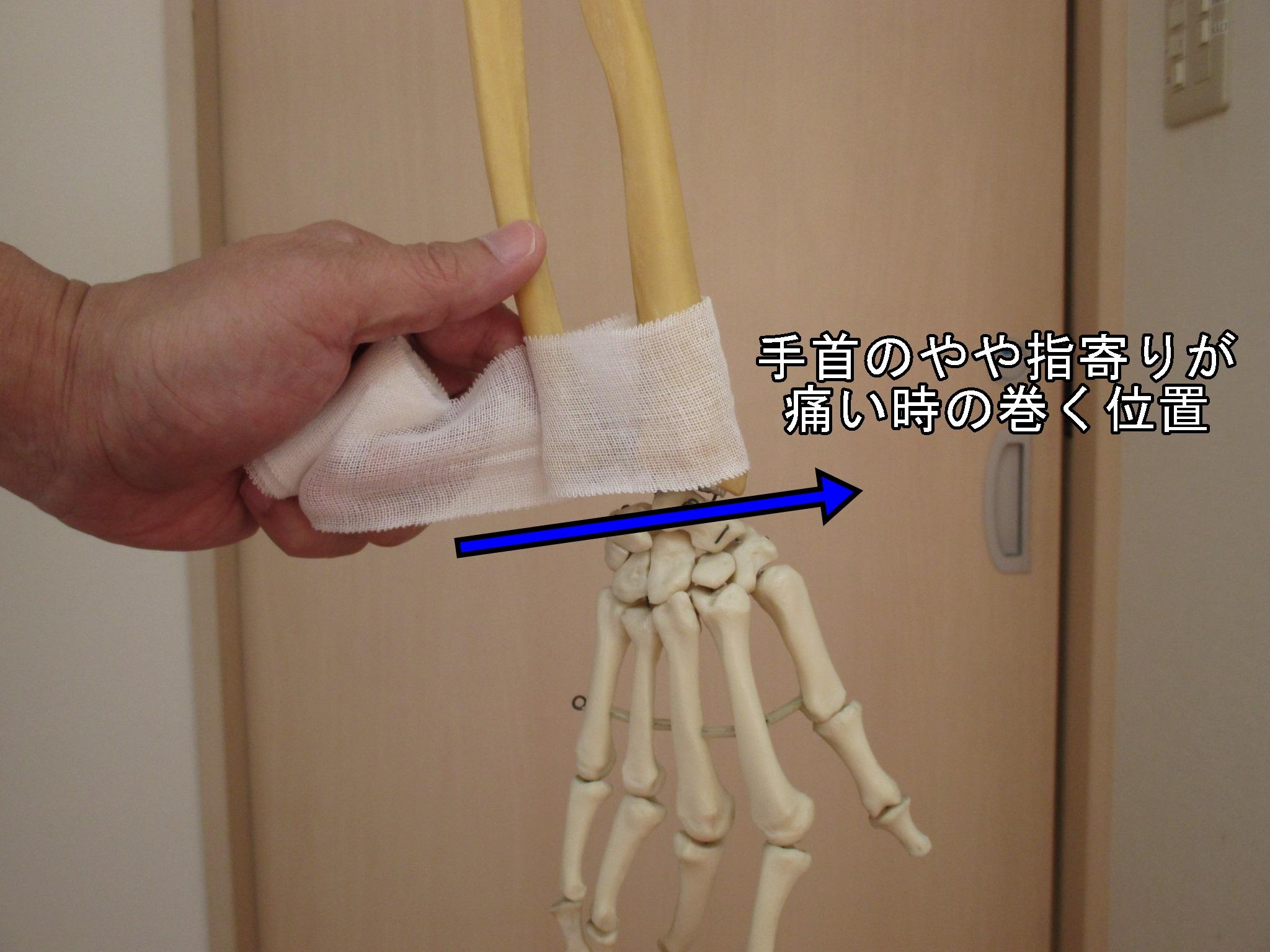 手首のやや指寄りが痛い時の巻く位置