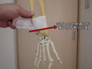 手首のやや肘寄りが痛い時の巻く位置