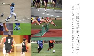 スポーツ障害にかける想い