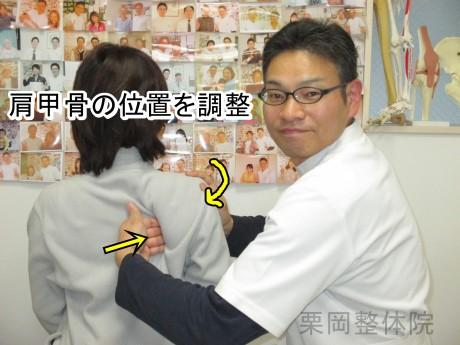 肩甲骨はがしで肩甲骨の位置を調整