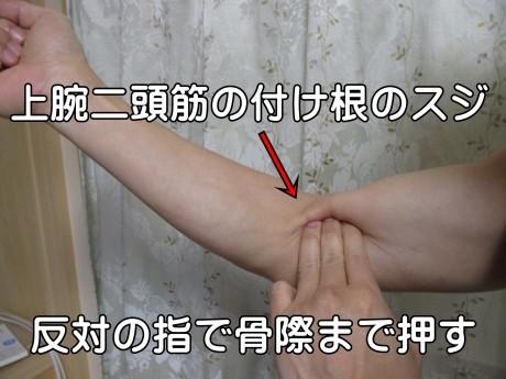 反対の指で骨側まで押す
