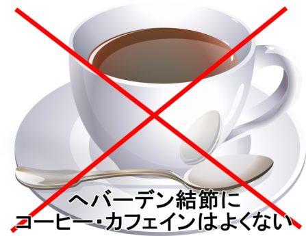 へバーデン結節にコーヒーカフェインは良くない