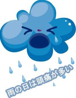雨の日は頭痛が多い