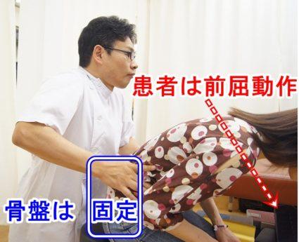 動体療法仙骨リリース