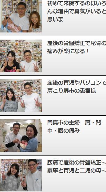 産後の骨盤矯正腰痛http://kuriokaseitai.com/archives/2906