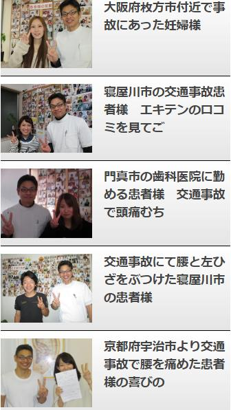 腰痛交通事故http://kuriokaseitai.com/type_20