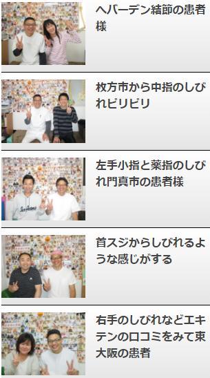 しびれhttp://kuriokaseitai.com/type_14