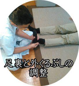 足裏と外踝の調整