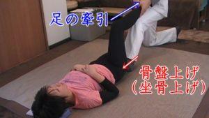 骨盤が整って来ても若干足の上げやすさに左右差が残ることがあるので、脚をけん引していきます。結果坐骨部分が押し上げられて足が上がりやすくなることもあります。