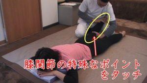 膝裏の少し下側ハムストリングスの付着部に触れて、膝関節を緩めます。