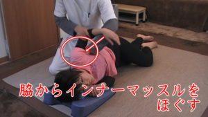 更に、肋骨・肩甲骨・上腕骨で形成される腋窩部(脇部)にある肩甲下筋・小胸筋などのインナーマッスルをほぐしていく。