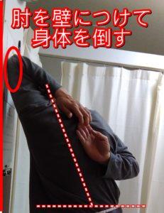 肘を壁につけ身体を倒すと後ろで手が付きやすくなる