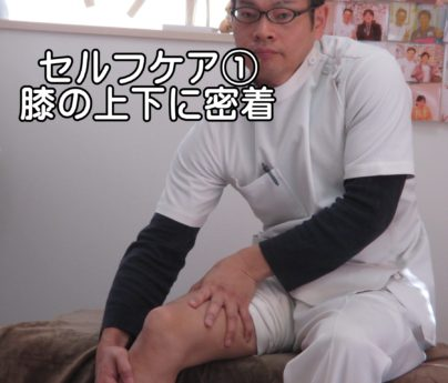 膝の筋膜リリースセルフケア