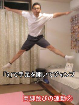 両脚跳びの運動