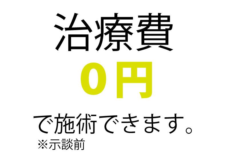 治療費0円