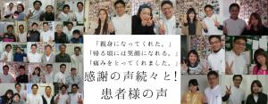 患者様の笑顔http://kuriokaseitai.com/content_10