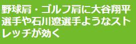 野球肩・ゴルフ肩に大谷翔平選手や石川遼選手ようなストレッチが効く