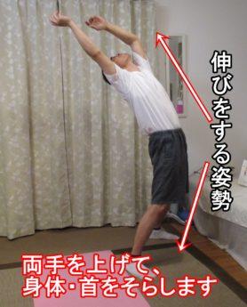 伸びをするストレッチ