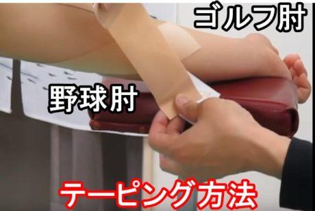 野球肘テーピング方法