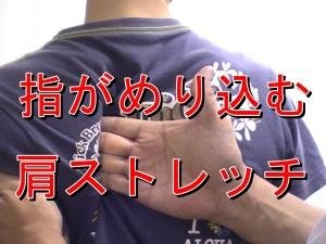 指がめり込む肩のストレッチ