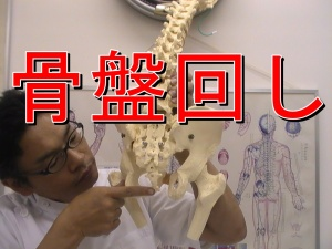 仙腸関節の動きをよくする