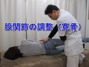 股関節寛骨の調整