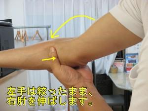 そのまま右肘を伸ばして、たわみを保ったままゆっくり左手を離していきます。