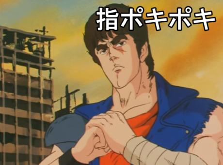 北斗の拳ケンシロウ指ポキポキ
