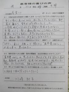堺市より産後2か月の首肩コリ