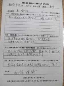京都府宮津市からご苦労様です