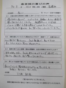 茨木市の看護師様肩こり