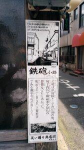 鉄砲小路(現:笑い通り商店街)