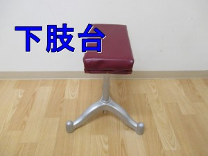 下肢台です