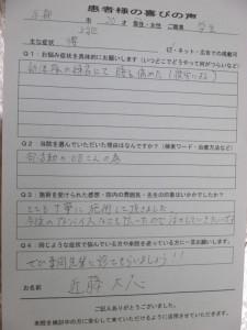 京都市上京区から通学の腰痛患者様