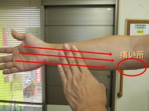肘の内側が痛い時には矢印方向にこする