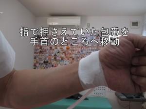 指で押さえていた包帯を手首のところへ移動